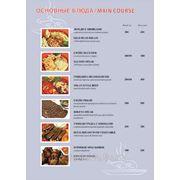 Основные блюда европейской кухни