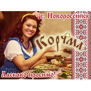Ресторан «Корчма» г. Новороссийск