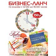 Бизнес-Ланч / Корпоративное питание и доставка обедов фото