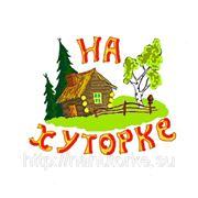 Логотип «На хуторке» фотография