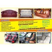 Перетяжка, ремонт и изготовление мягкой мебели, пошив авточехлов на любые а/м, перетяжка автокрес фото