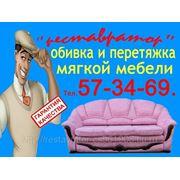 Обивка и перетяжка мягкой мебели, Обивка и перетяжка мягкой мебели, реставрация фото