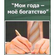 Вопросы и ответы по пенсионному аннуитетному страхованию фото
