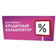 KIA Finance это специально разработанные для клиентов КИА кредитные программы объединенные под единым брендом реализуются в партнерстве с ведущими банками страны – Газпромбанком ВТБ24 Русфинанс Банком и Сбербанком России . фото