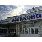 Заказ такси Архангельск - Левый берег аэропорт Васьково фото