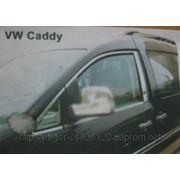 Окантовка стекл VW Caddy 2010'-... фото