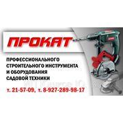 Прокат професссионального строительного инструмента и оборудования в Пенза фото