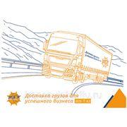 Перевозки грузов в Калининград фото