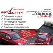 """Автошкола""Автостарт"" фото"