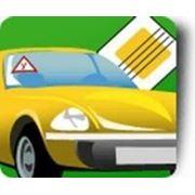 Занятия по автовождению