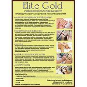 Курсы косметология, визаж/основы косметологии, маникюр/наращивание ногтей, парикмахерское искусство,массаж. фото