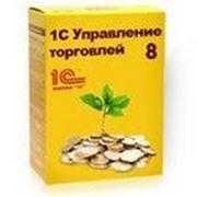 Курсы 1С:Управление торговлей 8.2 (11.1 НОВАЯ РЕДАКЦИЯ) в Кемерово ЭККОН Лицензия Кузбассобрнадзора фото