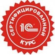 Курсы 1с программирование 8.2 в Екатеринбурге фото