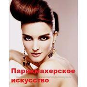 Курсы парикмахер-универсал фото