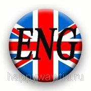 Групповые занятия английским языком (90 мин) 3 раза в неделю фото