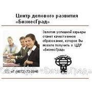 Курс. «Управление персоналом с использованием программы 1С Зарплата и управление персоналом 8,2. фото