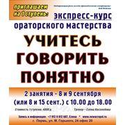 Ораторское мастерство - Базовый курс. фото