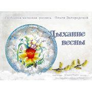 МК Ольги Загородской «Дыхание весны» - Роспись стеклянной тарелки в сочетании с новыми декоративными приемами фото