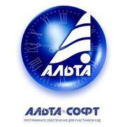 Альта-СВХ (Склад временного хранения) Цены указаны без учета налогов фото