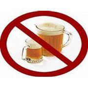 Кодирование от алкоголизма в Богородске ! фото