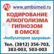 Кодирование от алкоголизма гипнозом в Омске фото