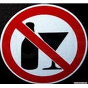 Кодирование от алкоголя в Нижнем Новгороде ! фото