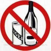 Кодирование от алкоголизма УКОЛ НА 1 ГОД фото