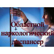 Лечение алкоголизма на дому. Имеются противопоказания, проконсультируйтесь со специалистом. фото