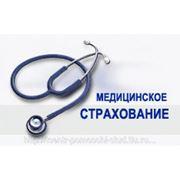 Медицинское страхование в России курсовая работа фото