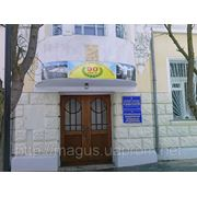 Лечение в Евпаторийском детском клиническом санатории МО Украины фото