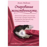 Нехудожественная литература : Хелен Анделин - Очарование женственности
