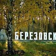 Экскурсионные туры для школьных групп на Урал: Екатеринбург- Березовский- Ганина Яма. фото