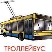 Ремонт троллейбусов фото