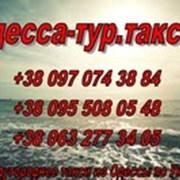 Такси Одесса - Николаев фото