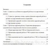 Социальные проблемы кадровой работы и пути их разрешения (в государственных органах на примере УФК) фото