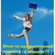Дипломы на заказ по экономике, менеджменту, юриспруденции, психологии и педагогике фото