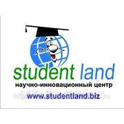 Дипломные работы на заказ в Калининграде фото