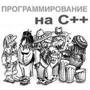 Программирование на C, C++ (контрольная работа) фото