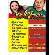 Заказать контрольную в Челябинске фото