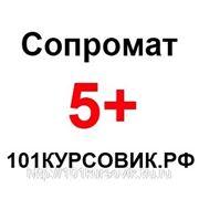 Контрольная по сопромату в Кирове фото