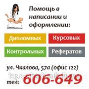 Дипломные работы, дипломы, дипломные проекты, ВКР в Барнауле фото