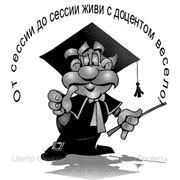 Напишу дипломную работу, диссертацию в Санкт-Петербурге фото