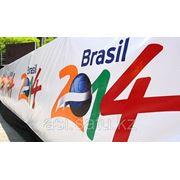 Особенности организации туров болельщиков на чемпионаты мира по футболу фото