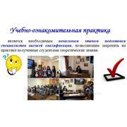 Отчет по производственной практике в турагентстве фото