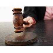 Приговор его свойства и значения в рамках обеспечения защиты прав и свобод личности в уголовном фото
