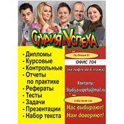 Дипломы на заказ в Челябинске фото
