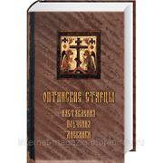 Оптинские старцы. Наставления, письма, дневники фото