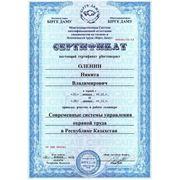 Обучающий семинар «Современные системы управления охраной труда в Республике Казахстан». фото