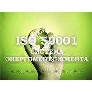 Системы энергоменеджмента по ИСО 50001.Разработка и внедрение системы энергетического менеджмента (СЭнМ) фото