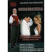 Книга А. Зберовского «Ссорится нельзя мирится» фото